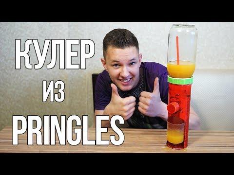 Как сделать КУЛЕР  из банки PRINGLES для Coca-Cola, сока и воды!