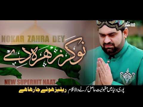 Beautiful Kalaam - Nokar Zahra Dey - Ahmed Ali Hakim - Hi-Tech Islamic Naat