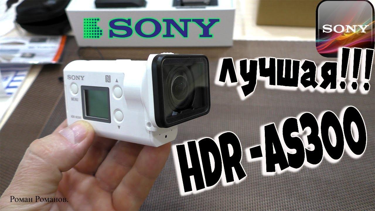 SONY HDR-AS300 ЛУЧШАЯ ВИДЕОКАМЕРА!!!