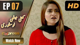 Pakistani Drama | Khatti Methi Love Story - Episode 7 | Express Entertainment Ramzan Special Soap