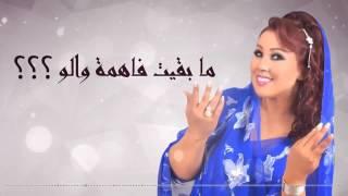 Saida Charaf KATBGHINI WLA 2015 سعيدة شرف - كتبغيني ولا