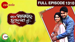 To Aganara Tulasi Mun - Episode 1310 - 15th June 2017