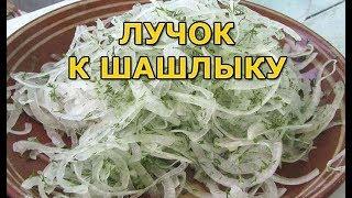 Маринованный лук для шашлыка