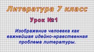 Литература 7 класс (Урок№1 - Изображение человека как важнейшая идейно-нравственная проблема литер.)
