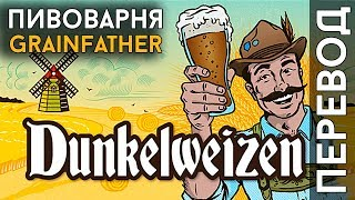 ВАРКА ПИВА DUNKLEWEIZEN(, 2018-10-18T12:45:00.000Z)