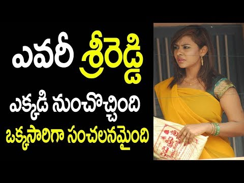 sri reddy life story|Sri Reddy life secrets|Sri Reddy biography|Life of Sri Reddy|News Bowl