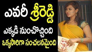 sri reddy life story|Sri Reddy life secrets|Sri...