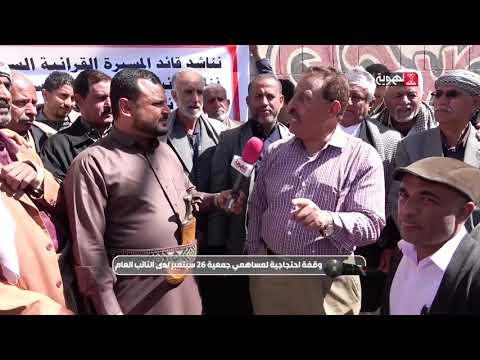 تغطية خاصة |  وقفة احتجاجية لمساهمي جمعية 26 سبتمبر لدى النائب العام | قناة الهوية