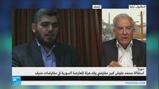 هل جاءت استقالة محمد علوش من الوفد المفاوض للمعارضة السورية استجابة لضغط روسي؟