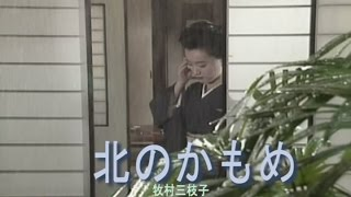 北牧村 - JapaneseClass.jp