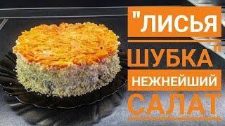 """Салат """"Лисья шубка"""" // Нежный салат для любого застолья"""