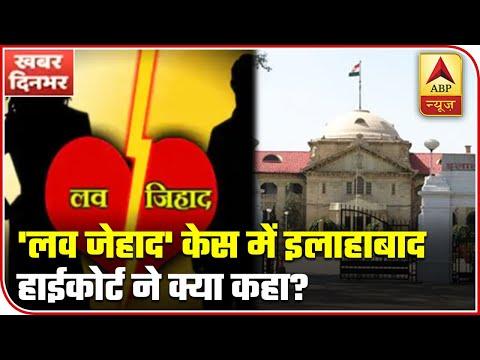 Allahabad HC's Big Verdict Ahead Of UP Govt's Ordinance On Love-Jihad Law | ABP News