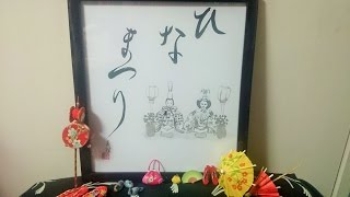 MARI(山﨑真理)の書いた書画「ひなまつり」を紹介! Hinamatsuri(Doll...