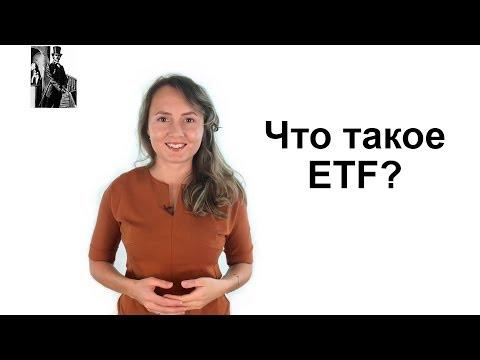Что такое ETF? Фонды ЕТФ  - инструмент пассивного инвестирования