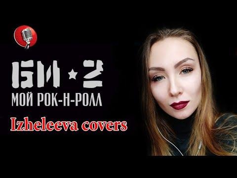 Мой рок-н-ролл | Izheleeva Covers | Би-2. Легенда!