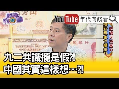 精彩片段》汪浩:這些言論都是騙選票用的?!【年代向錢看】