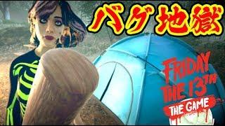 【4人実況】4人でキャンプで寝てたらバグのオンパレードだったw【 Friday the 13th: The Game 】#56
