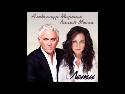 Скачать песню Александр Маршал и Лилия Месхи - Лети