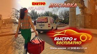 Бистро Аркадия(Меню http://arkadia-feo.ru/ Заказ по тел.: +7(978)832-57-68 Доставка по городу бесплатная, время работы с 11 до 22 часов, без..., 2015-06-02T12:12:06.000Z)