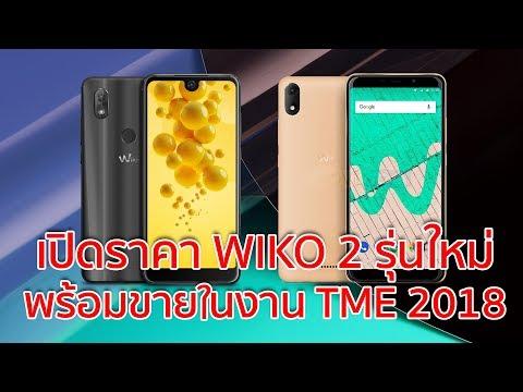 เปิดราคา WIKO 2 รุ่นใหม่ พร้อมขายในงาน TME 2018 | Droidsans - วันที่ 21 May 2018