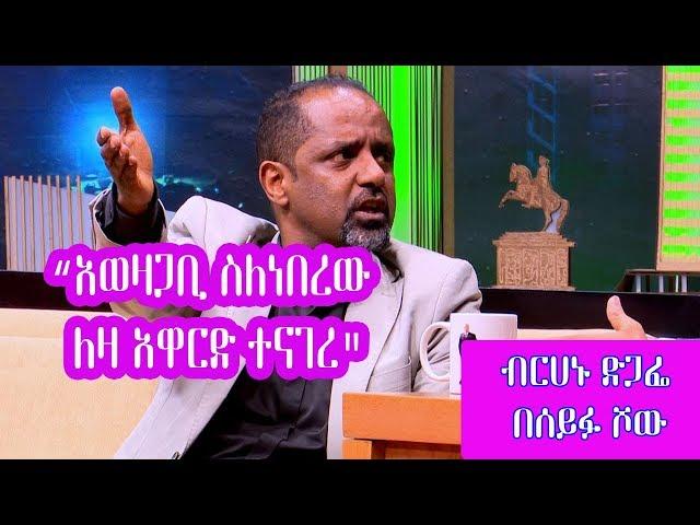 Birhanu Digafe interview on Seifu Show Part 2