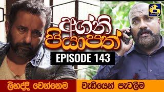 Agni Piyapath Episode 143 || අග්නි පියාපත්  ||  26th February 2021 Thumbnail