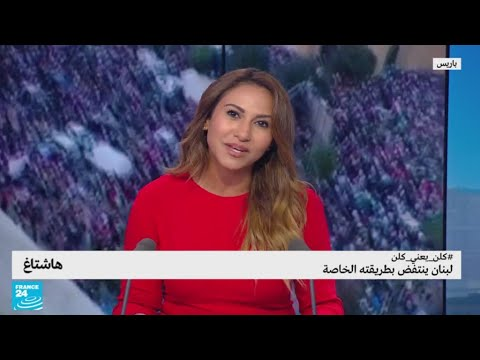 #كلن_يعني_كلن: لبنان ينتفض على وقع الموسيقى والرقص  - 20:54-2019 / 10 / 21