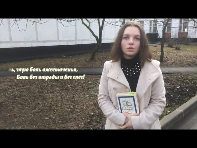 Изображение предпросмотра прочтения – НадеждаБаклашова читает произведение «О, как убийственно мылюбим…» Ф.И.Тютчева