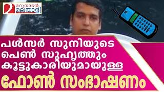 Pulser sunil phone call I Marunadan Malayali