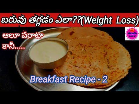 Diet Breakfast-2 for Weight Loss/Weight Loss Breakfast Recipes in Telugu/Diabetes Best Diet Plan.