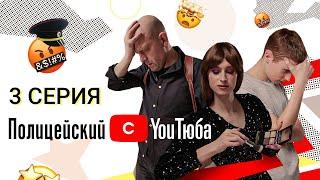 Полицейский с YouТюба | Серия 3 | Малюга узнал о Стасе всё!