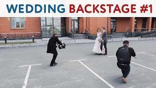 Wedding backstage. Бэкстедж свадьбы