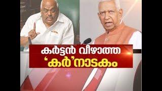കർട്ടൻ വീഴാത്ത 'കർ'നാടകം | Karnataka political crisis | News Hour 19 July 2019