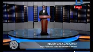 بالفيديو.. المسلماني ينعي «الساحر»