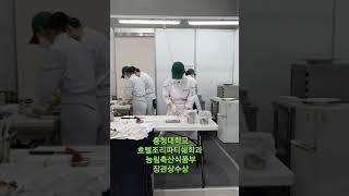 2021년 대한민국국제요리대회&제과경연대회 농림…