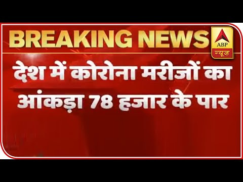 Total COVID-19 Cases In India Surges Over 78,000 | ABP News