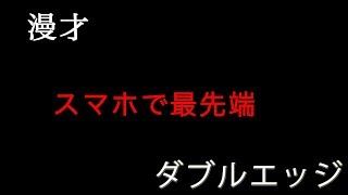 漫才「スマホで最先端」 【ダブルエッジ】 □田辺日太 1967年6月23日 趣...