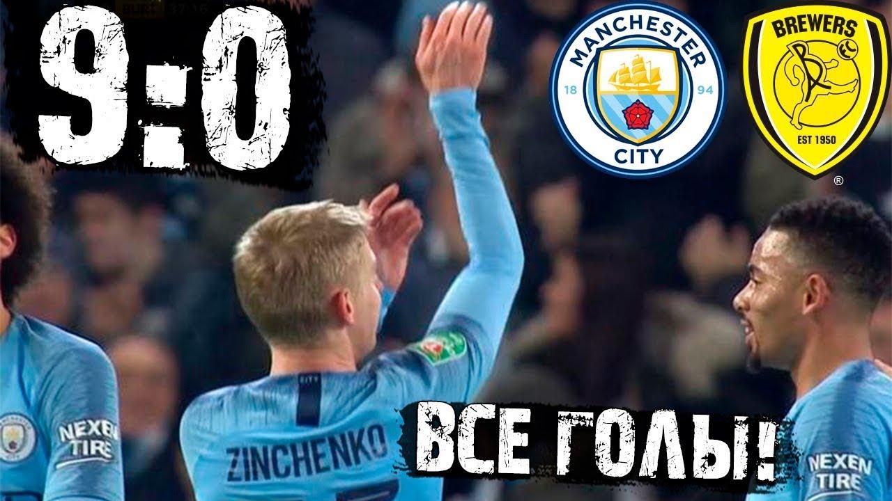 Первый гол Александра Зинченко за Манчестер Сити! Ман Сити - Бертон Альбион 9:0 \\ все голы ...
