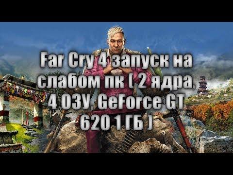 Far Cry 4 запуск на слабом пк ( 2 ядра, 4 ОЗУ, GeForce GT 620 1 ГБ )