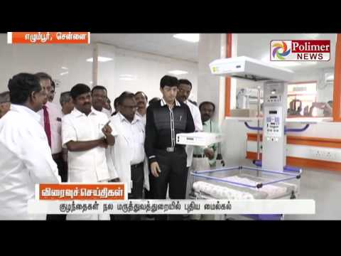 Minister Vijaya Baskar Inaugrates Asia's first operation ward of New born babies | Polimer News