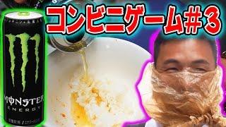 【大食い】モンスター茶漬けで白米がたまらなく美味い!?コンビニゲーム#3