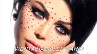 Haifa Wehbe Farhana فرحانة  Arabic Lyrics NEW SONG 2015