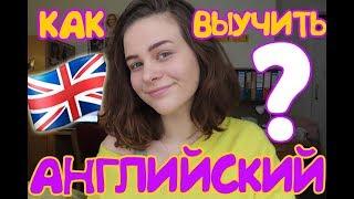 КАК ВЫУЧИТЬ АНГЛИЙСКИЙ и уехать учиться в Англию