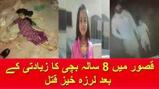 New CCTV- shows murdered -Pakistani -girl- led away by man/2018
