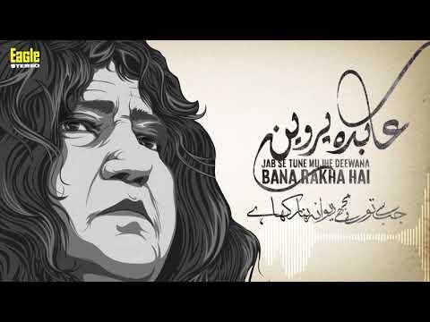 Jab Se Tune Mujhe Deewana Bana Rakha Hai | Abida Parveen | Eagle Stereo | HD Video