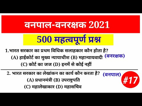 वनपाल-वनरक्षक -500 महत्वपूर्ण प्रश्न | Vanpal Vanrakshak Bharti 2021|political Questions (part 17)