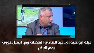 عبلة ابو علبة، م. عبد الهادي الفلاحات وم. ايميل غوري - يوم الارض