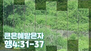 송추반석교회/기쁨선교회…