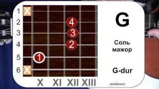 Соль мажор. Аккорд G. G-dur. Позиция 10. Обучение игре на гитаре аккорды