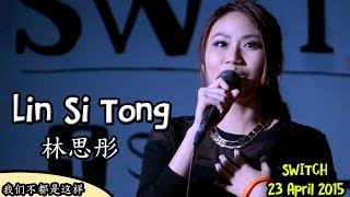 林思彤 Lin Si Tong- 我们不都是这样(SWITCH)